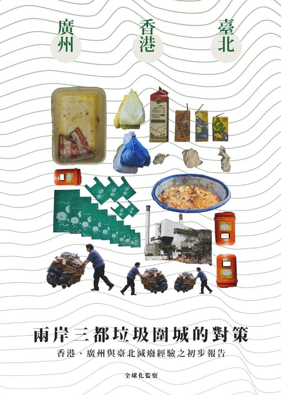 兩岸三都垃圾圍城的對策:香港、廣州與臺北減廢經驗之初步報告